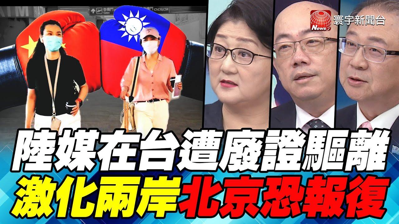 P2 陸媒在台遭廢證驅離 激化兩岸北京恐報復 寰宇全視界20200704