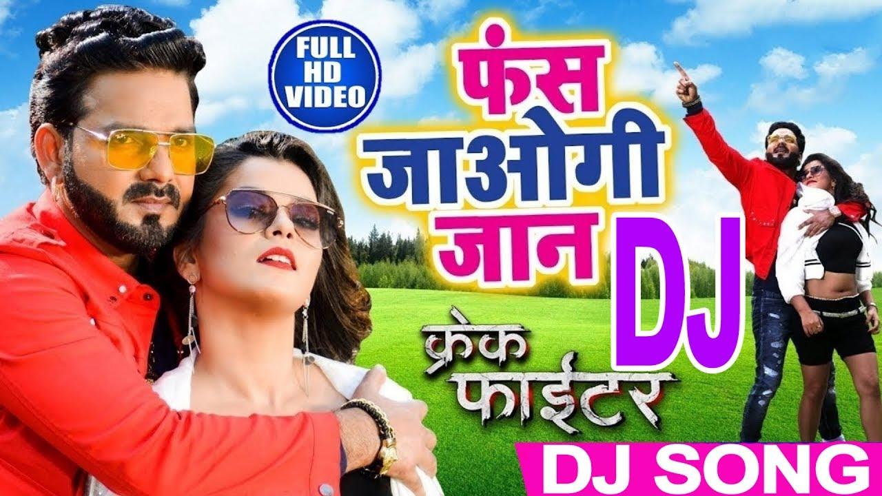 Pyar Ki Char Diwari Me Jab Fas Jayegi Jaan Singer Pawan Singh Remix By DJ  SAGAR STAR By DSSCA