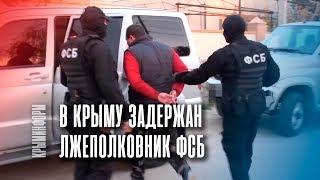 Лжеполковника ФСБ задержали в Крыму за мошенничество