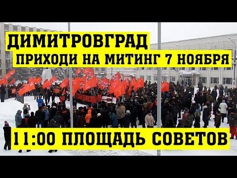 Димитровград Приходи! Митинг в честь Великой Октябрьской социалистической революции!