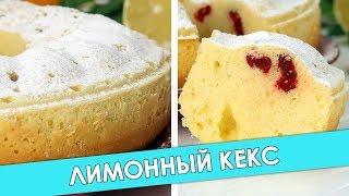 Потрясающий Лимонный Кекс на 14 Февраля • Вкусный рецепт
