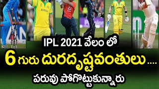 Unlucky Players In IPL 2021 Mini Auction|IPL 2021 Latest Updates|Filmy Poster