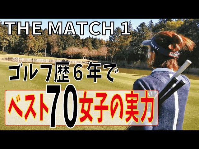 【ゴルフ歴6年でベスト70女子の実力①】おじさん2人と真剣マッチプレー