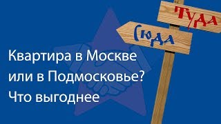 Квартира в Москве или в Подмосковье? Что выгоднее купить