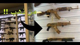 الاسلحة واسعارها في امريكا