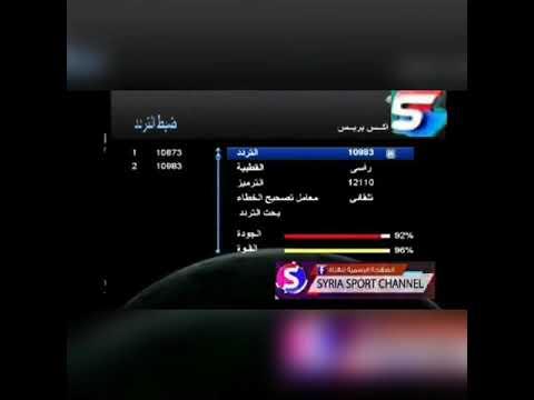 تردد قناة سوريا سبورت  Syria Sport
