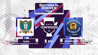 Табиб (Уфа) – ЛХК Забайкалье (Чита) | Лига Чемпионов (9.05.21)
