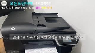 무한 프린터 수리 hp printer as 프린터기 무…