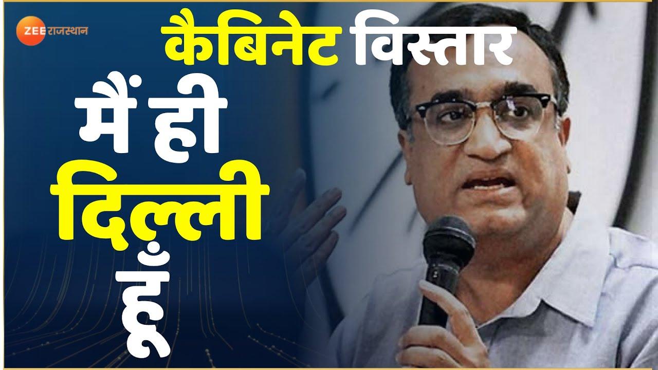 Rajasthan Cabinet Expansion : अजय माकन ने अपने बयान से कर दिया साफ- मैं ही दिल्ली हूँ    Ajay Maken