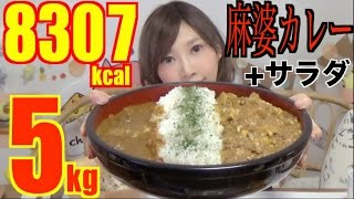 【MUKBANG】 Spicy ! Boncurry Mapo Curry With Rice, [20 Servings] + Salad, 5kg, 8307kcal [CC Available]