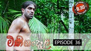 Minigandela Sirasa TV 30th July 2018 Ep 36 [HD] Thumbnail