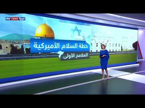 الملامح الأولى لخطة السلام الأميركية في الشرق الأوسط  - نشر قبل 2 ساعة
