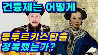 "IPAKYOLI TV ""건륭제는 어떻게 동투르…"