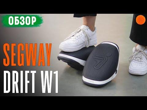 ЭЛЕКТРОролики Segway Drift W1 ▶️ Обзор и Тест-драйв