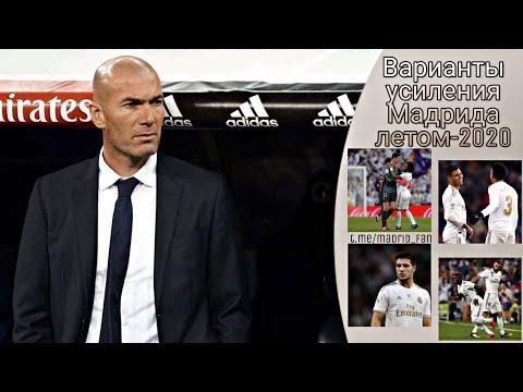 Варианты усиления Реал Мадрида летом-2020
