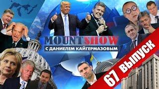 Лев Лещенко - спонсор Дональда? MOUNT SHOW #67