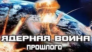 Дискуссия. Ядерная война 200 лет назад. Кунгуров. Купцов. Институт Б