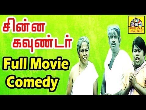Goundamani, Senthil Mega Hit Comedy Scenes Hd| Chinna Gounder| Vijayakanth, Sukanya