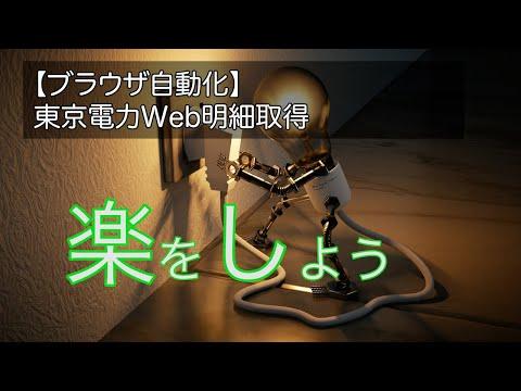 【効率化ツール】【ブラウザ自動操作】東京電力のWeb明細をスクリーンショットで一気に取得!![ブログ連動] | Gloria, Limited