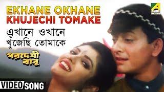Eakhane Okhane Khujechi Tomake - Mitali Mukherjee - Pardesi Babu