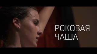 "Роковая чаша (ВДЦ ""Орлёнок"" ""Бумеранг"" 2017)"