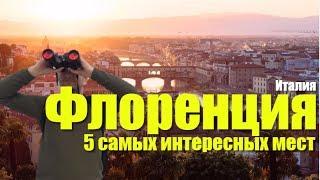 видео ФЛОРЕНЦИЯ. МИНИ-ПУТЕШЕСТВИЕ