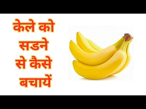 केले को सडने से कैसे बचाएं || How to Preserve Bananas For A Long Time/ kitchen tips in Hindi