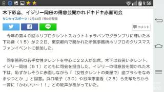木下彩音、イジリー岡田の得意芸聞かれドキドキ赤面司会 サンケイスポー...