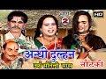 भोजपुरी नौटंकी   अंधी दुल्हन उर्फ़ सौतेली सास (भाग -2)   Bhojpuri Nautanki