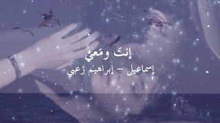 إنتَ ومعيْ - إسماعيل وإبراهيم زعبي