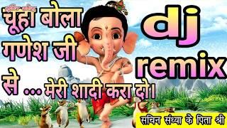 best Dj ganesh bhajan // Chuha Bola Ganraja Se // Sachin Sandhya Rathore // Damoh [M.P.]