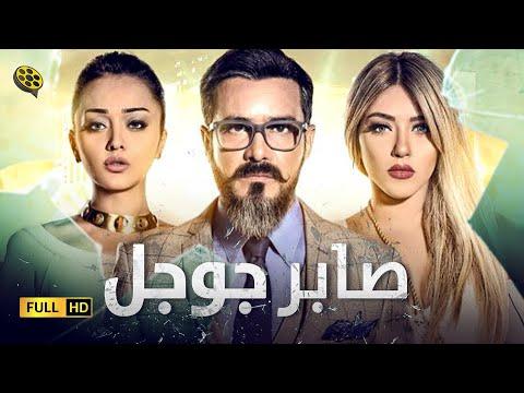 فيلم صابر جوجل   بطولة محمد رجب و سارة سلامة