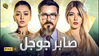 فيلم صابر جوجل | بطولة محمد رجب و سارة سلامة
