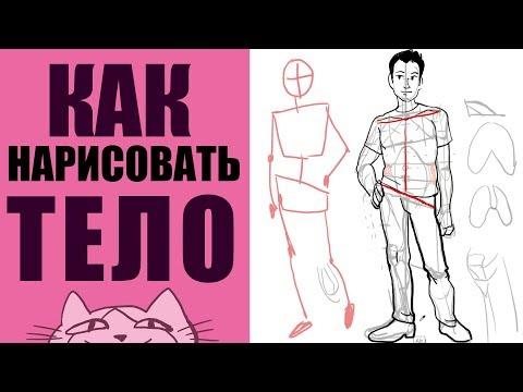 Как нарисовать человека в полный рост/ КОНТРАПОСТ!