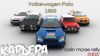 Colin McRae rally 2005 прохождение на русском Volkswagen Polo Super 1600 + Thrustmaster T300rs