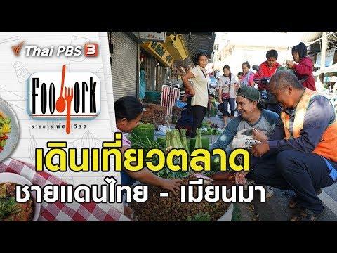 ชายแดนไทย - เมียนมา - วันที่ 08 Dec 2019
