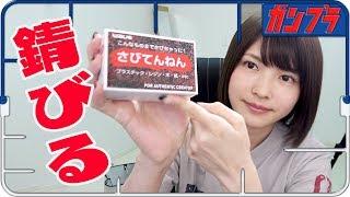 【ガンプラ#26】塗るだけで本物の赤さびができる!【さびてんねん】 thumbnail