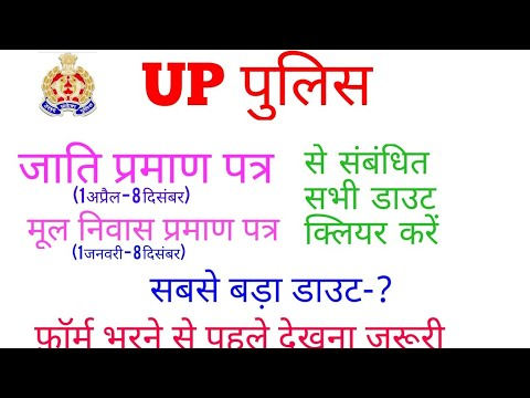 Up Police Domicile And Caste Certificate Date Up Police Recruitment