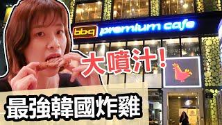 韓國bbq炸雞四層樓旗艦店! 韓劇鬼怪就是在這拍|艾琳旅遊團第一站