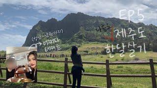 """제주 한달살기 Ep.5 """"세화에서 만난 인연, 성산에서…"""