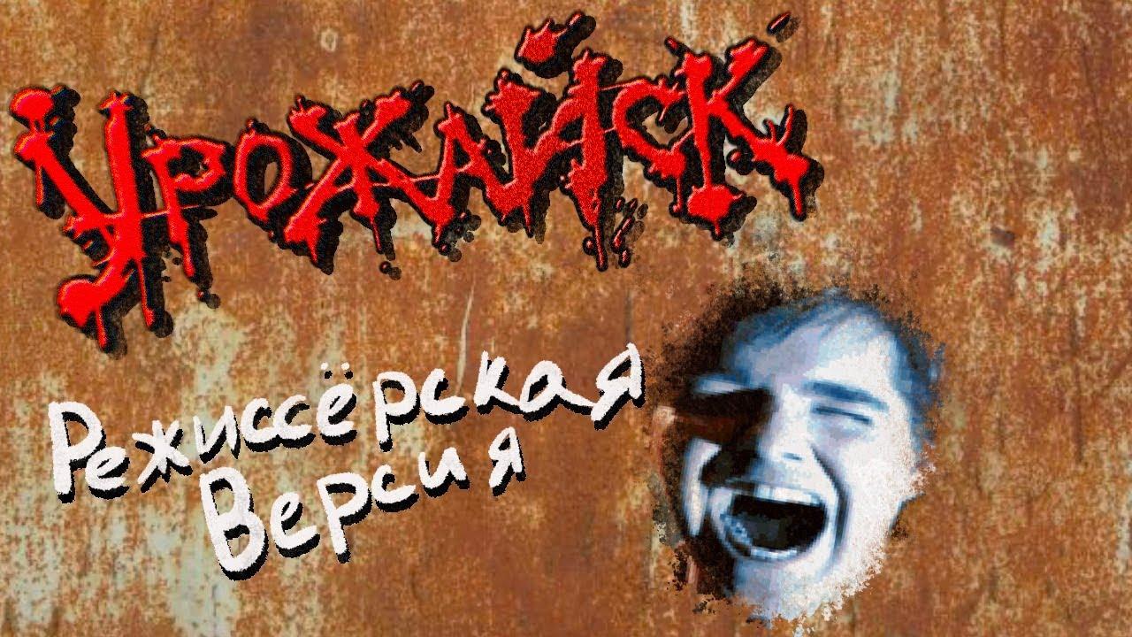 Download Урожайск (Режиссерская версия)