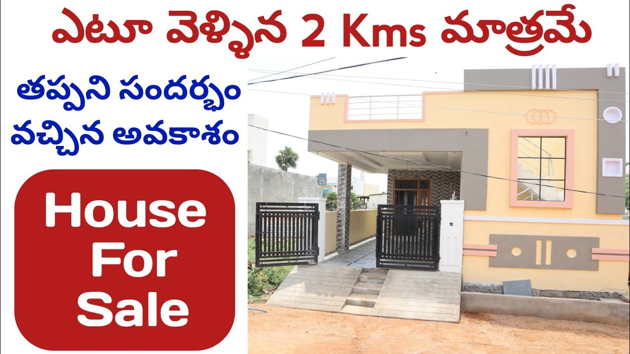 Good Looking || 2Bhk Independent House For Sale || Ready To Move || Low Cost || Urgent Sale || P D