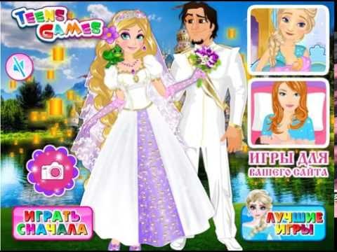 Свадьба запутанная рапунцель игры история