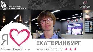 Как изменился отель «Маринс Парк Отель Екатеринбург»(Как изменился отель «Маринс Парк Отель Екатеринбург» #маринспаркотель #marinsparkhotel #mph #отдых #отель #хорошийот..., 2016-06-07T13:58:44.000Z)
