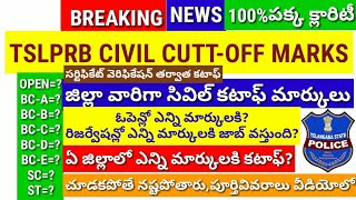 Tslprb||tslprb civil cuttoff marks2019||tslprb civil district wise cuttoff marks|after verification