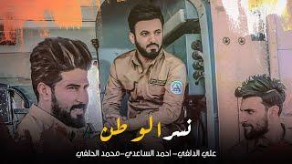 نسر العراق - الدلفي - الحلفي - الساعدي | اوبريت مُهدى لابطال الجيش العراقي | مديرية الاعلام ٢٠١٩