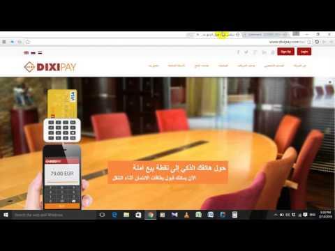 بطاقة دكسي بي المسبقة الدفع - العراق  Dixipay prepaid visa card - Iraq