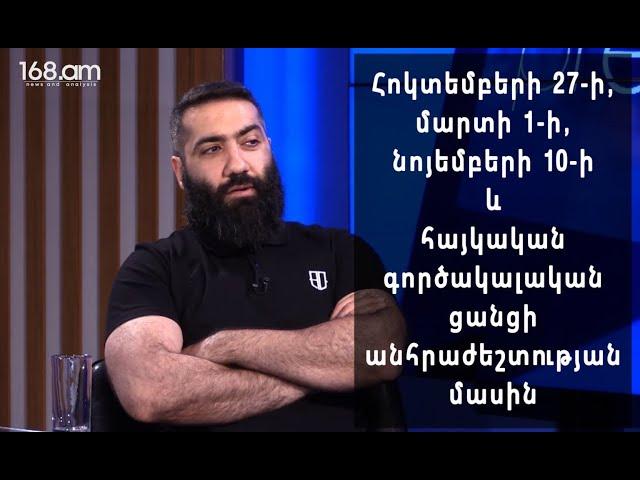 Հոկտեմբերի 27-ի, մարտի 1-ի, նոյեմբերի 10-ի և հայկական գործակալական ցանցի անհրաժեշտության մասին: