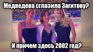Eвгения МЕДВЕДЕВА СГЛАЗИЛА Алину ЗАГИТОВУ на Чемпионате России 2019?
