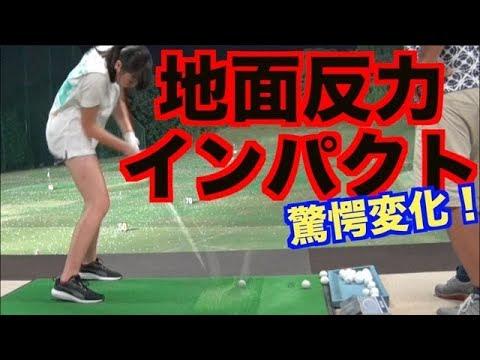 【驚きの効果】飛距離が落ちたちさとのスイングに変化が!!
